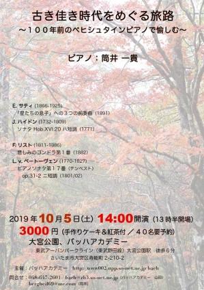20191005_leaflet