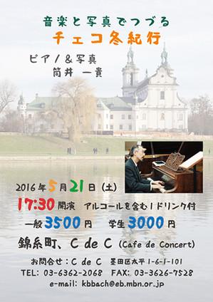 20160521_cdec_leaflet1