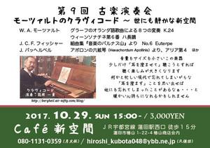 20171029_shinkuukanclvd_2