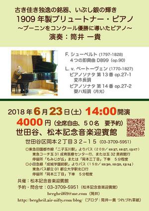 20180623_leaflet