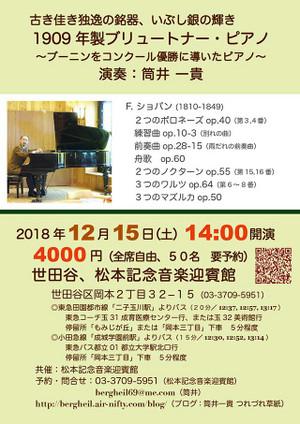 20181215_leaflet