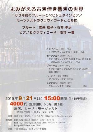 20190921_leaflet1s