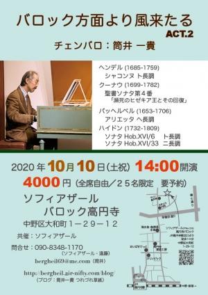 20201010_leaflets