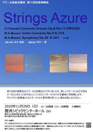 20201129_azure
