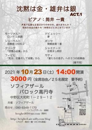 20211023_leaflet